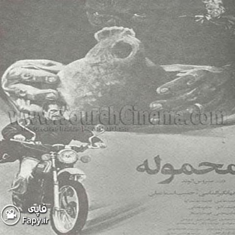 دانلود فیلم ایرانی محموله محصول 1366