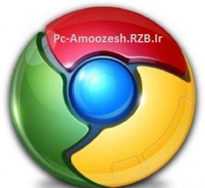Google Chrome 52.0.2743.116 + Portable مرورگر گوگل کروم