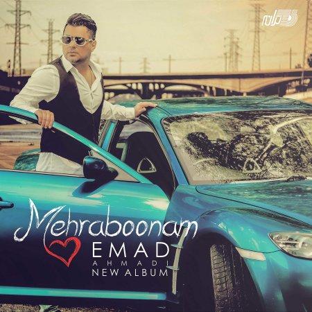 دانلود آلبوم جدید عماد بنام مهربونم