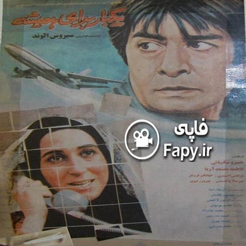 عکس های فیلم ایرانی یک با برای همیشه