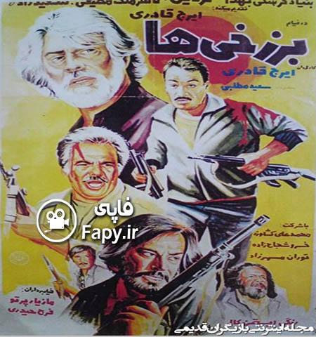 دانلود فیلم ایرانی برزخی ها محصول 1361
