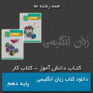 دانلود کتاب زبان انگلیسی پایه دهم