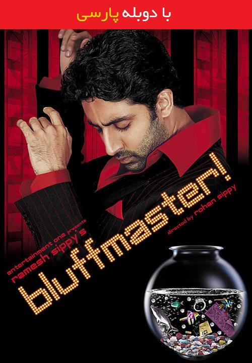 دانلود رایگان دوبله فارسی فیلم آقای بلوف Bluffmaster! 2005