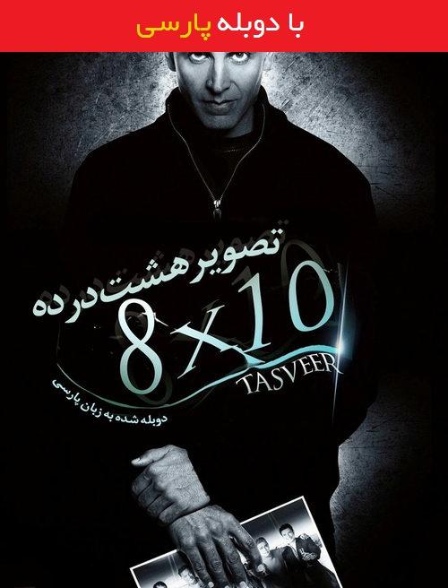 دانلود رایگان دوبله فارسی فیلم تصویر 8 در 10 8 x 10 Tasveer 2009