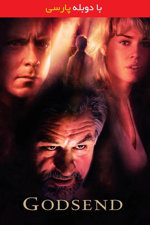 دانلود رایگان دوبله فارسی فیلم موهبت الهی Godsend 2004