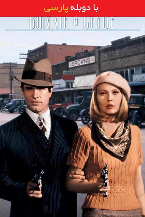 دانلود رایگان دوبله فارسی فیلم بانی و کلاید Bonnie and Clyde 1967