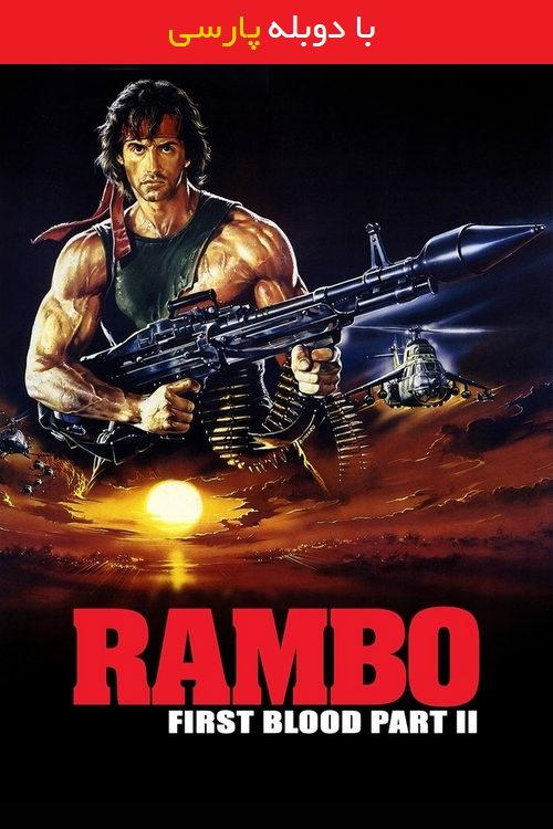 دانلود رایگان دوبله فارسی فیلم رمبو: اولین خون، قسمت دوم Rambo: First Blood Part II 1985