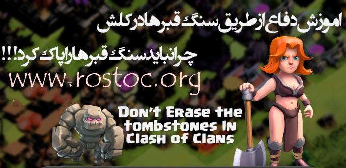 اموزش دفاع با سنگ قبرها در کلش اف کلنز