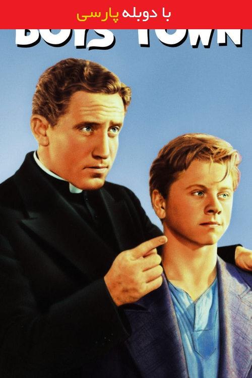 دانلود رایگان دوبله فارسی فیلم شهر پسران Boys Town 1938