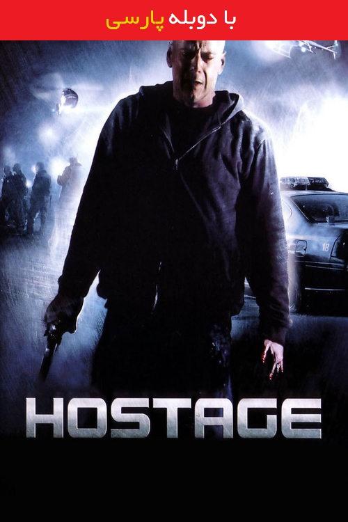 دانلود رایگان دوبله فارسی فیلم گروگان Hostage 2005
