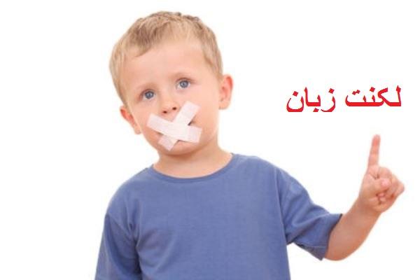 دانلود پاورپوینت لکنت زبان