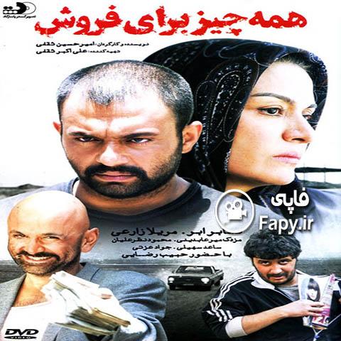 دانلود فیلم ایرانی جدید همه چیز برای فروش محصول 1391