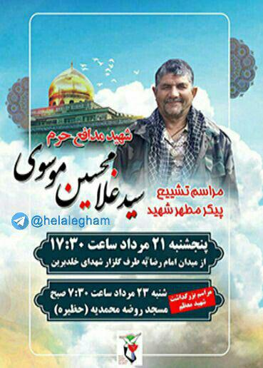 یزد میزبان شهید مدافع حرم