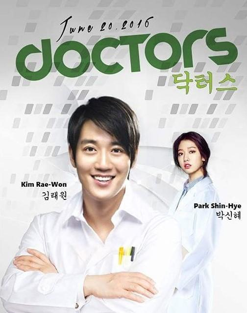 دانلود سریال کره ای Doctors 2016