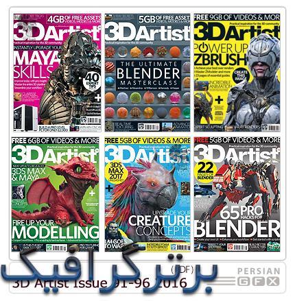 دانلود مجموعه مجلات آموزش طراحی سه بعدی