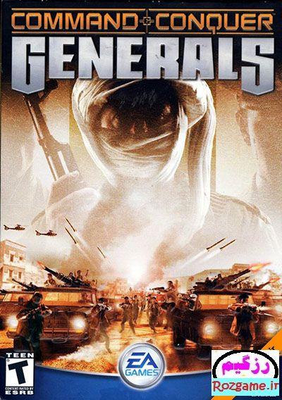 جنرال – Generals 1-2