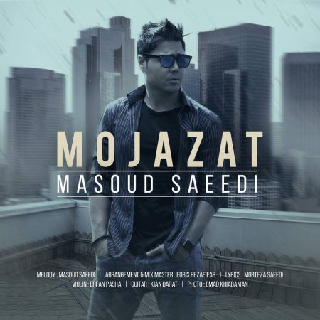 دانلود آهنگ جدید مسعود سعیدی بنام مجازات