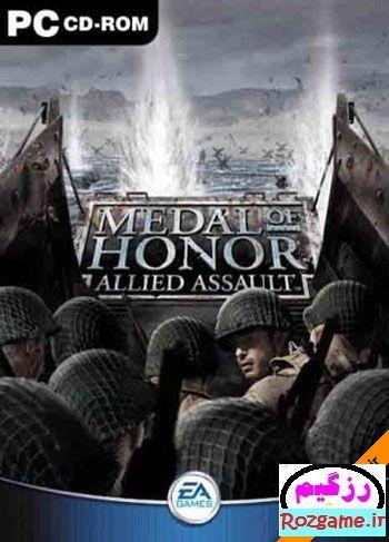 مدال افتخار: حمله متحد | Medal Of Honor: Allied Assault