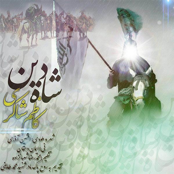 دانلود آهنگ شاه دین از کاظم شاکری