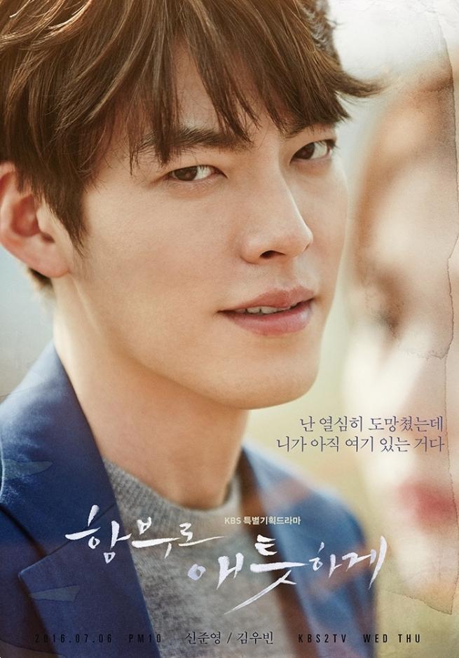 دانلود سریال کره ای Uncontrollably Fond 2016
