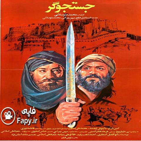 دانلود فیلم ایرانی جستجوگر محصول 1368