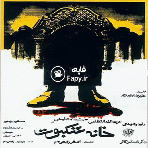 دانلود فیلم ایرانی خانه عنکبوت محصول 1362