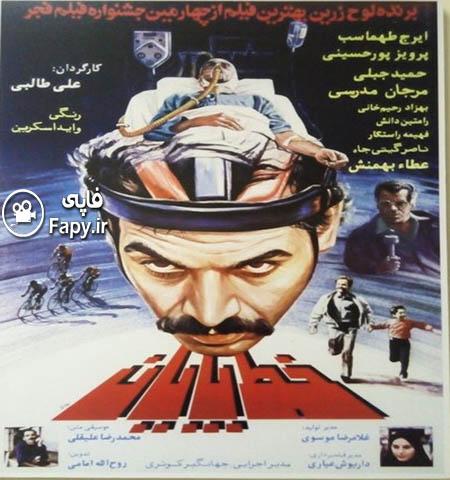 دانلود فیلم ایرانی خط پایان محصول 1364