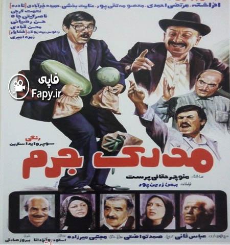 دانلود فیلم ایرانی مدرک جرم محصول 1364