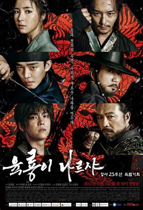 دانلود سریال کره ای Six Flying Dragons 2015