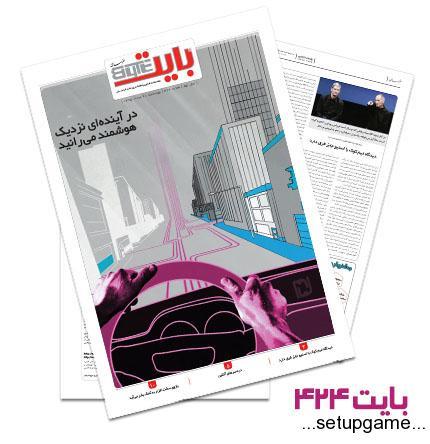 دانلود بایت شماره 424 - ضمیمه فناوری اطلاعات روزنامه خراسان