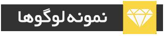 http://rozup.ir/view/1761752/logo.png