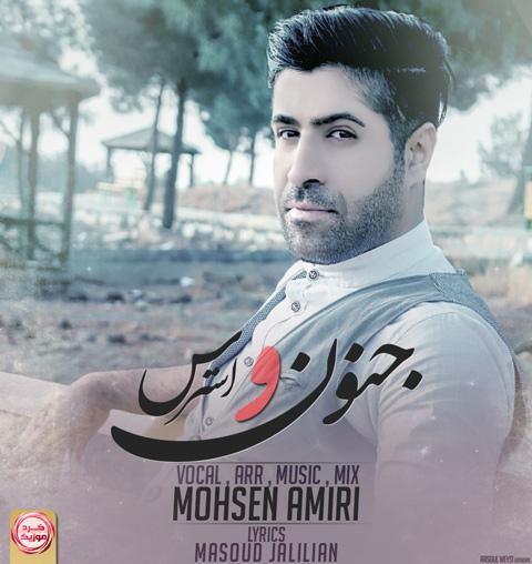 دانلود آهنگ جدید محسن امیری به نام جنون و استرس