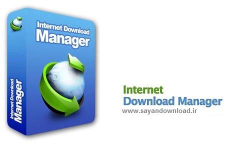 دانلود نرم افزار مدیریت دانلود IDM (اینترنت دانلود منیجر) ورژن جدید
