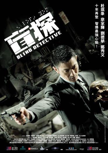 دانلود رایگان فیلم Blind Detective 2013