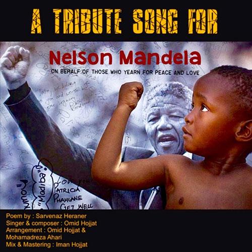دانلود آهنگ جدید امید حجت نلسون ماندلا