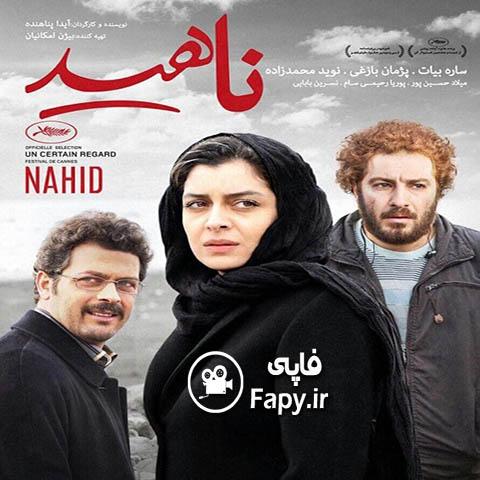 دانلود فیلم ایرانی جدید ناهید محصول 1393