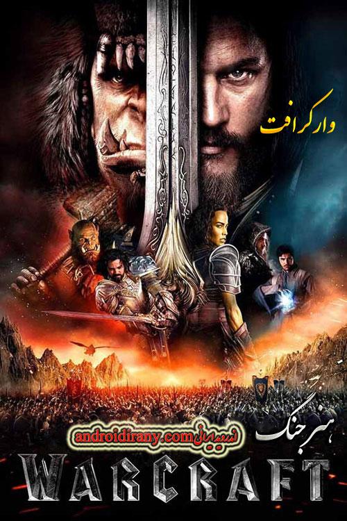 دانلود فیلم دوبله فارسی وارکرافت (هنر جنگ) Warcraft 2016