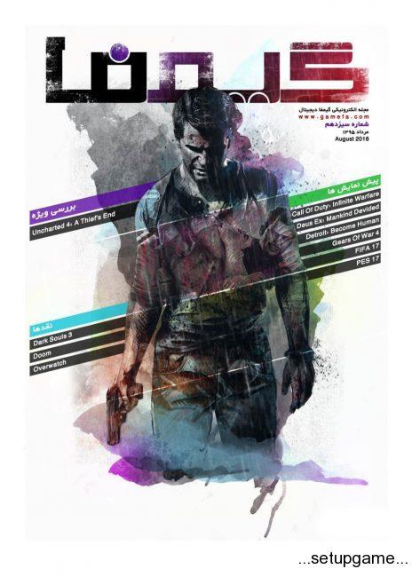 نسخه سیزدهم مجله گیمفا دیجیتال منتشر شد | سری جدید، با کیفیتی جدید