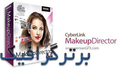 دانلود نرم افزار آرایش چهرهCyberLink MakeupDirector