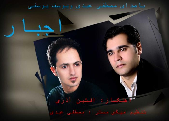 دانلود آهنگ اجبار از مصطفی عبدی و یوسف یوسفی