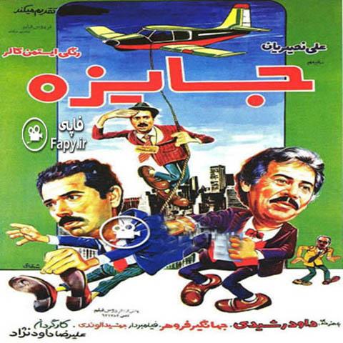 دانلود فیلم ایرانی جایزه محصول 1361