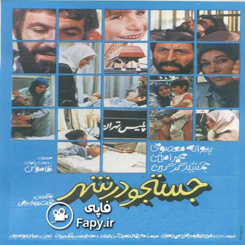 دانلود فیلم ایرانی جستجو در شهر محصول 1364