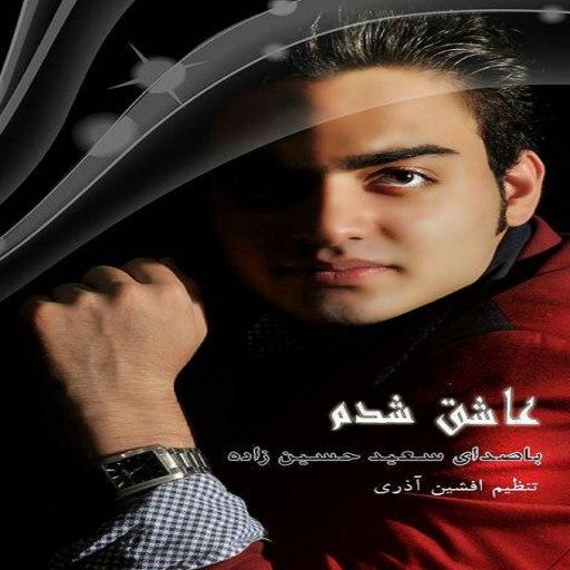 دانلود آهنگ عاشق شدم از سعید حسین زاده