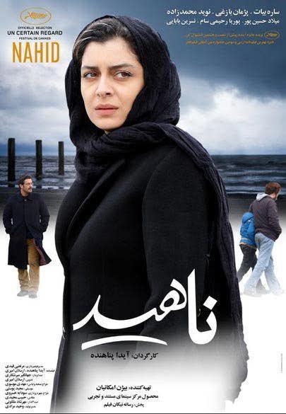 دانلود رایگان فیلم ایرانی ناهید