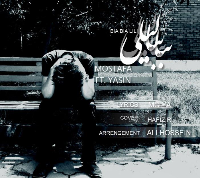 دانلود آهنگ جدید مصطفی و یاسین به نام بیا بیا لیلی