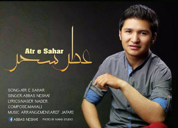 آهنگ جدید و بسیار زیبا عباس نشاط بنام عطر سحر