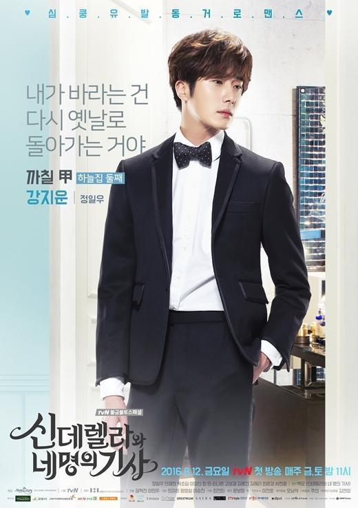 دانلود سریال کره ای Cinderella and Four Knights 2016