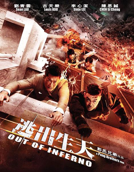 دانلود رایگان فیلم Out Of Inferno 2013