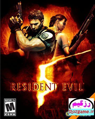 اهریمن ساکن ۵ | Resident Evil 5