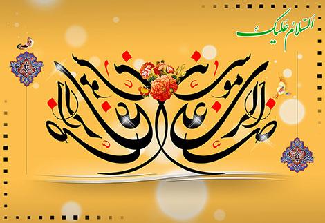 اس ام اس و پیامک تبریک به مناسبت ولادت امام رضا (ع)